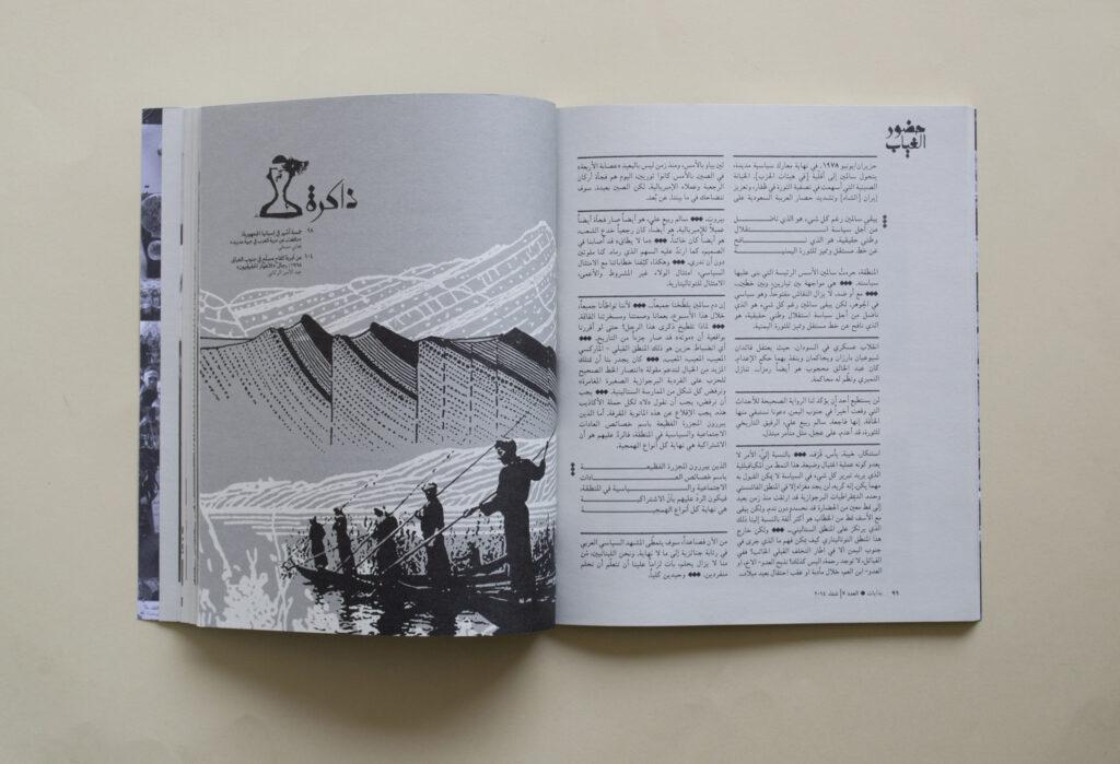 An illustrated article in Bidayat